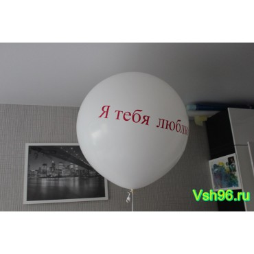 Огромный шар (ассорти)