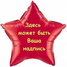 Звезда с индивидуальной надписью