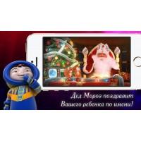 Именное Видеопоздравление от Деда Мороза для 2 и более детей