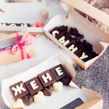 Набор из бельгийского шоколада - 4 символа