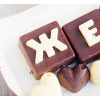 Буква из бельгийского шоколада