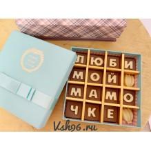 """Набор """"Любимо мамочке"""" в подарочной упаковке"""